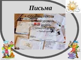 Письма FokinaLida.75@mail.ru