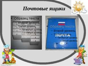 Почтовые ящики FokinaLida.75@mail.ru