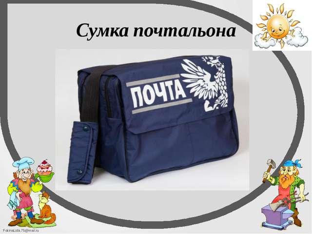Сумка почтальона FokinaLida.75@mail.ru