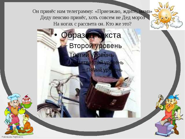 Он принёс нам телеграмму: «Приезжаю, ждите, мама» Деду пенсию принёс, хоть со...