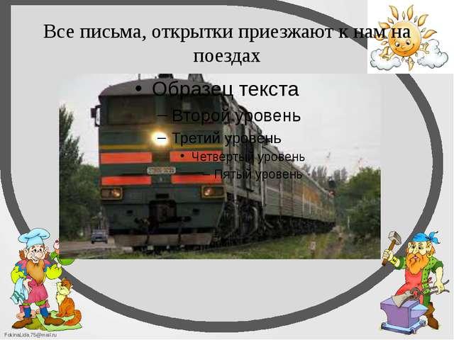 Все письма, открытки приезжают к нам на поездах FokinaLida.75@mail.ru