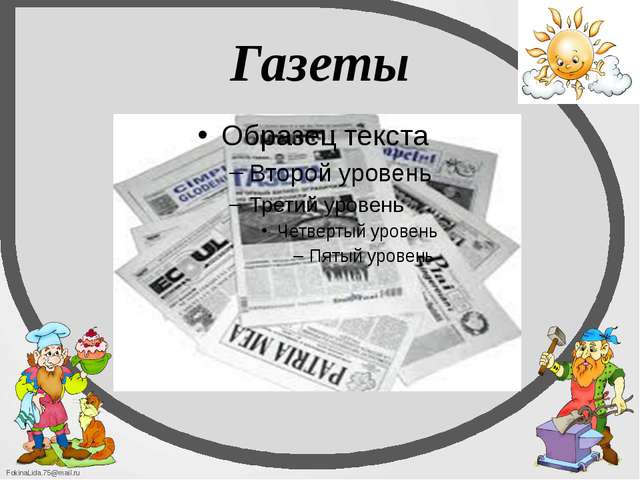 Газеты FokinaLida.75@mail.ru