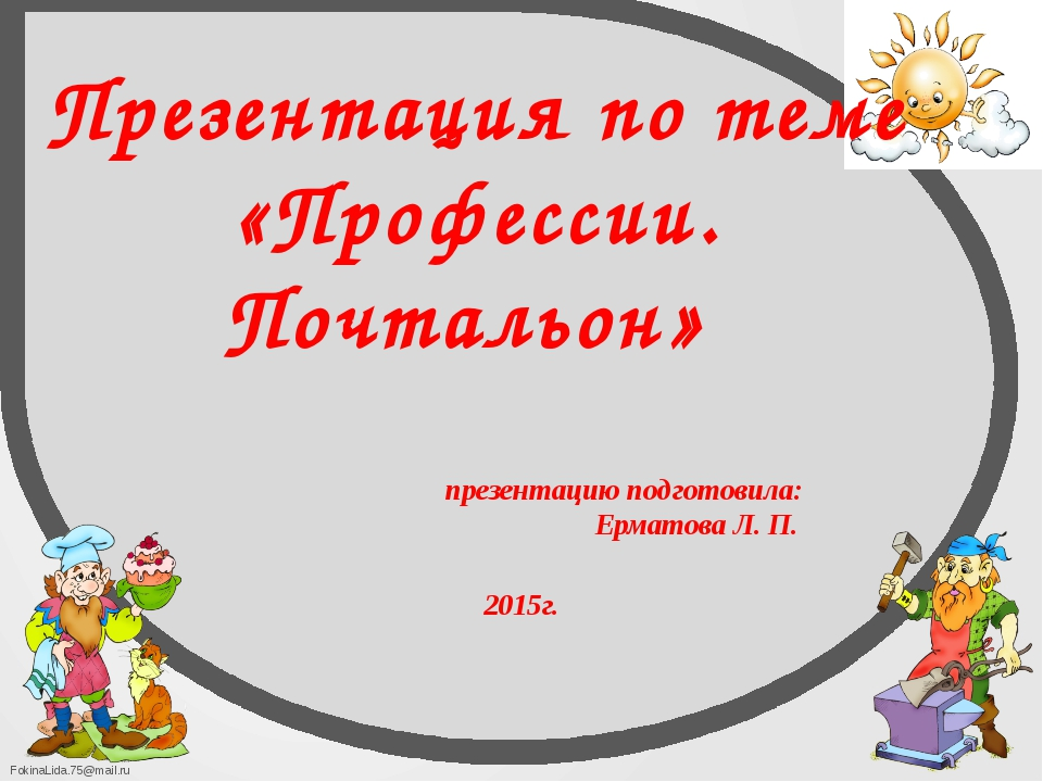 Презентация по теме «Профессии. Почтальон» презентацию подготовила: Ерматова...