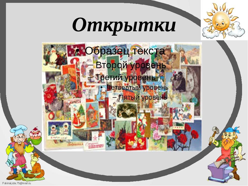 Открытки FokinaLida.75@mail.ru