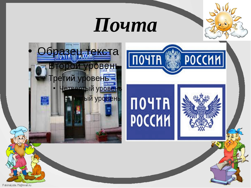 Почта FokinaLida.75@mail.ru
