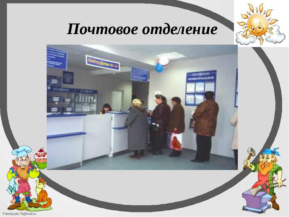 Почтовое отделение FokinaLida.75@mail.ru