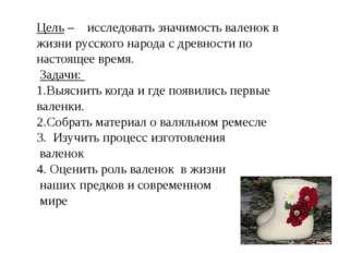 Цель – исследовать значимость валенок в жизни русского народа с древности