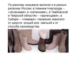 По-разному называли валенки и в разных регионах России: в Нижнем Новгороде –