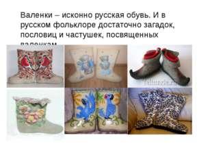 Валенки – исконно русская обувь. И в русском фольклоре достаточно загадок, по