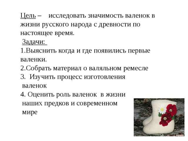 Цель – исследовать значимость валенок в жизни русского народа с древности...