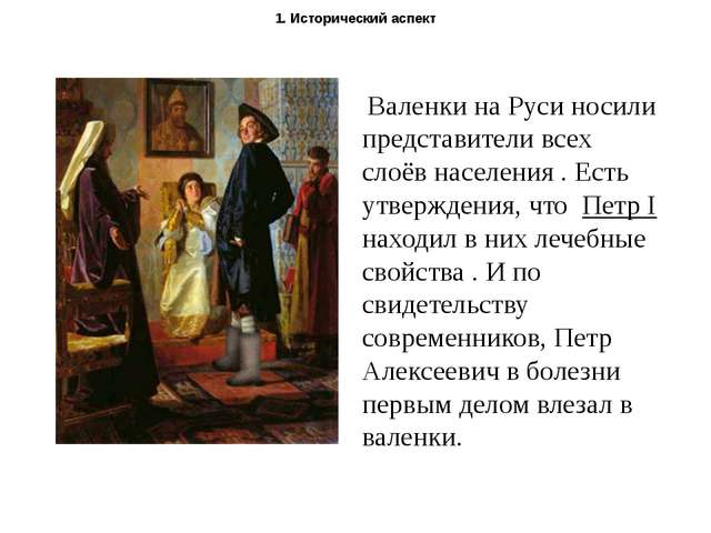 1. Исторический аспект Валенки на Руси носили представители всех слоёв населе...