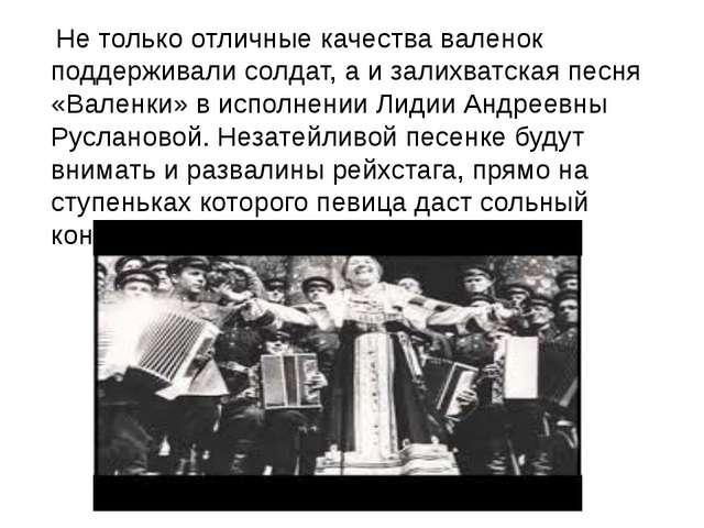 Не только отличные качества валенок поддерживали солдат, а и залихватская пе...