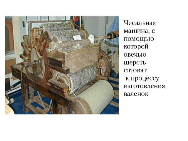 Чесальная машина, с помощью которой овечью шерсть готовят к процессу изготовл...
