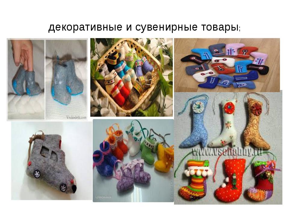 декоративные и сувенирные товары;