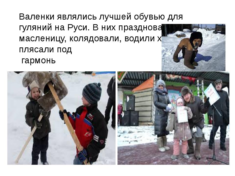 Валенки являлись лучшей обувью для гуляний на Руси. В них праздновали маслени...