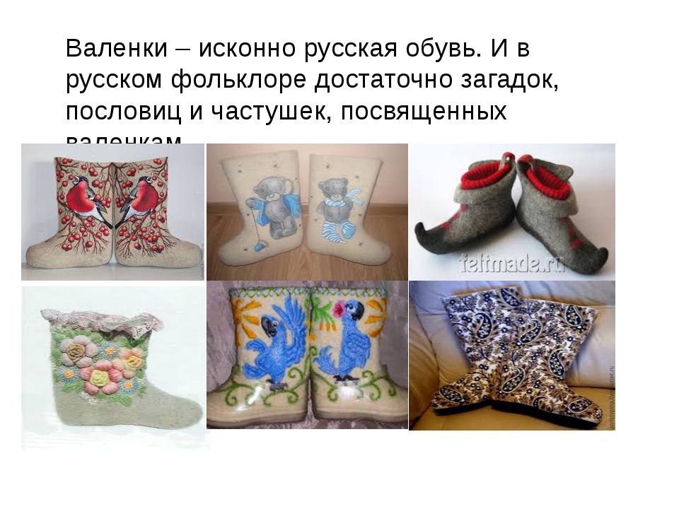 Валенки – исконно русская обувь. И в русском фольклоре достаточно загадок, по...