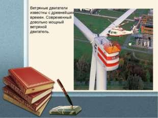 Ветряные двигатели известны с древнейших времен. Современный довольно мощный