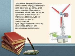 Экономически целесообразно использовать ветродвигательные установки там, где