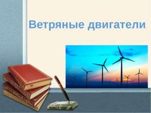 Ветряные двигатели
