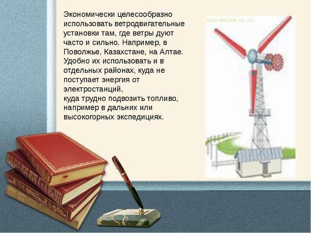 Экономически целесообразно использовать ветродвигательные установки там, где...