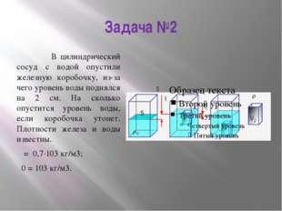Задача №2 В цилиндрический сосуд с водой опустили железную коробочку, из-за ч