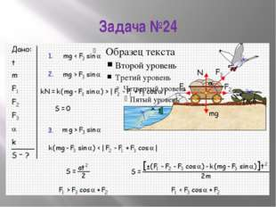 Задача №24