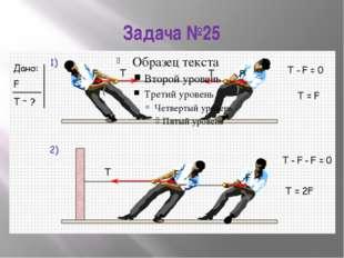 Задача №25