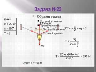 Задача №23