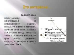 Это интересно… Галилей ввел представление о кинетической и потенциальной энер