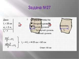 Задача №27