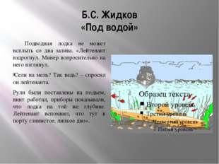 Б.С. Жидков «Под водой» Подводная лодка не может всплыть со дна залива. «Лейт
