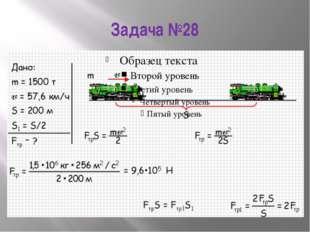 Задача №28