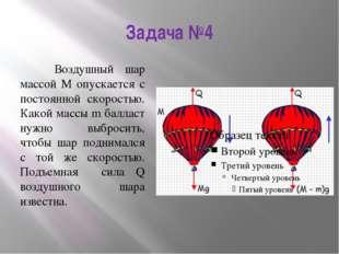 Задача №4 Воздушный шар массой М опускается с постоянной скоростью. Какой мас