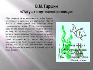 В.М. Гаршин «Лягушка-путешественница» «Тут лягушка уж не выдержала и, забыв в