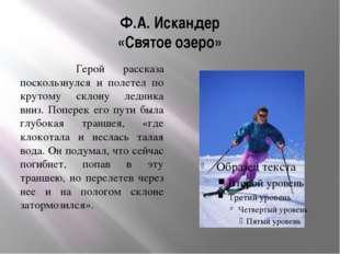 Ф.А. Искандер «Святое озеро» Герой рассказа поскользнулся и полетел по крутом