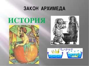 ЗАКОН АРХИМЕДА ИСТОРИЯ