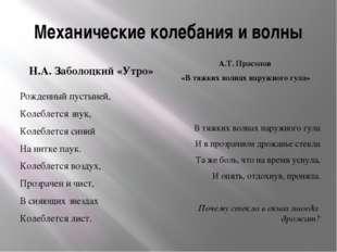 Механические колебания и волны Н.А. Заболоцкий «Утро» А.Т. Прасолов «В тяжких