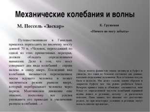 Механические колебания и волны М. Пессель «Заскар» К. Грушевая «Ничего не мог