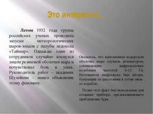 Это интересно… Летом 1932 года группа российских ученых проводила запуски мет