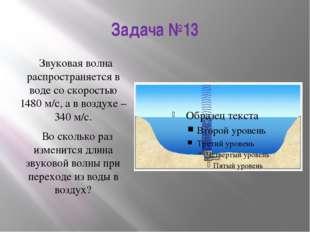 Задача №13 Звуковая волна распространяется в воде со скоростью 1480 м/с, а в