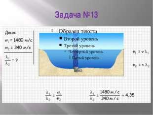 Задача №13