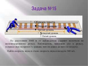 Задача №15 На расстоянии 1068 м от наблюдателя ударяют молотком по железнодор