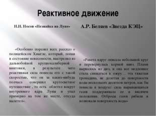 Реактивное движение Н.Н. Носов «Незнайка на Луне» А.Р. Беляев «Звезда КЭЦ» «О