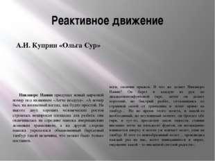 Реактивное движение А.И. Куприн «Ольга Сур» Никаноро Нанни придумал новый цир