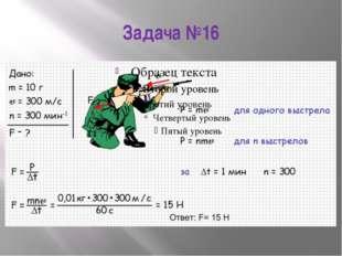 Задача №16