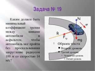 Задача № 19 Каким должен быть минимальный коэффициент трения между шинами авт