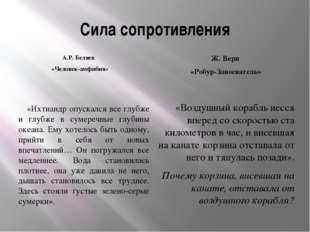 Сила сопротивления А.Р. Беляев «Человек-амфибия» Ж. Верн «Робур-Завоеватель»