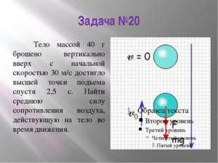 Задача №20 Тело массой 40 г брошено вертикально вверх с начальной скоростью 3