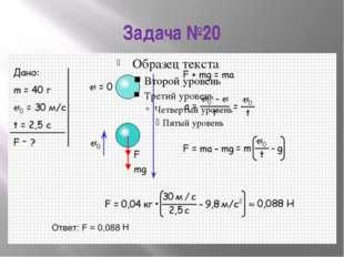 Задача №20
