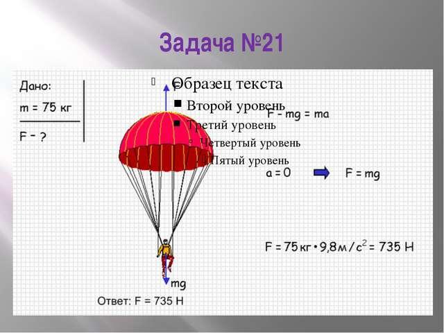 Задача №21